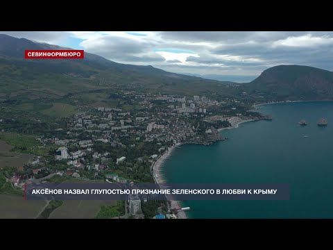 Аксёнов назвал глупостью признание Зеленского в любви к Крыму