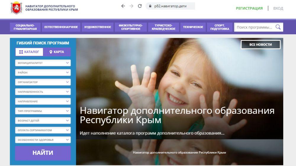 В сентябре 2021 года в Республике Крым начнет работу система персонифицированного финансирования дополнительного образования детей