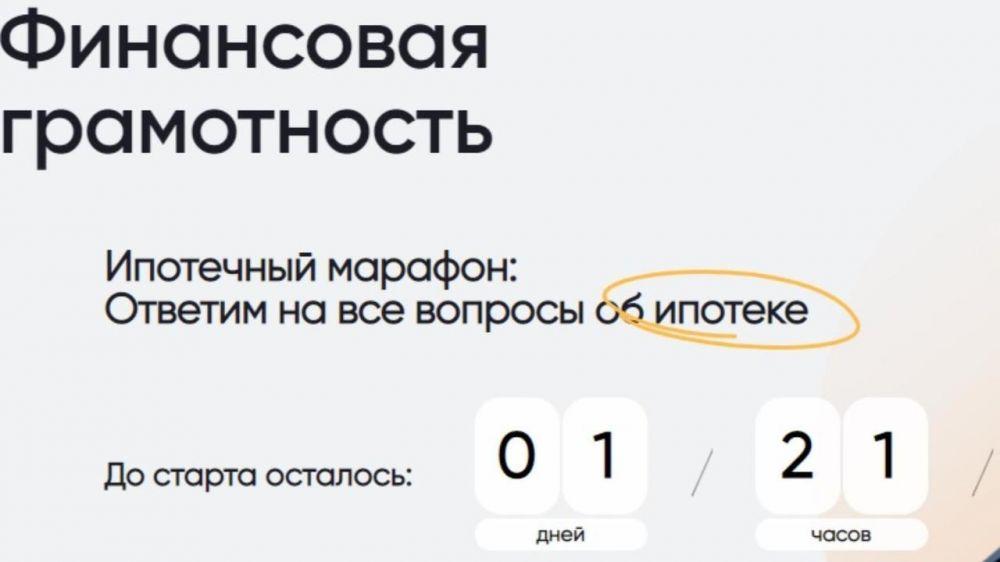 Стартует всероссийский «Ипотечный марафон» - Ирина Кивико