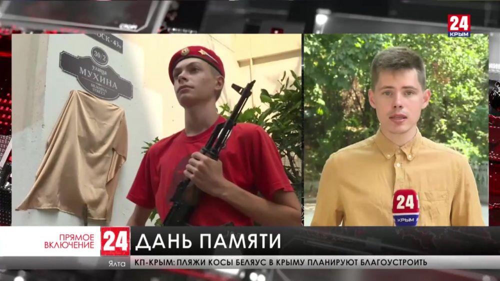 Памятную доску в честь героя Великой Отечественной войны Дмитрия Мухина открыли в Ялте