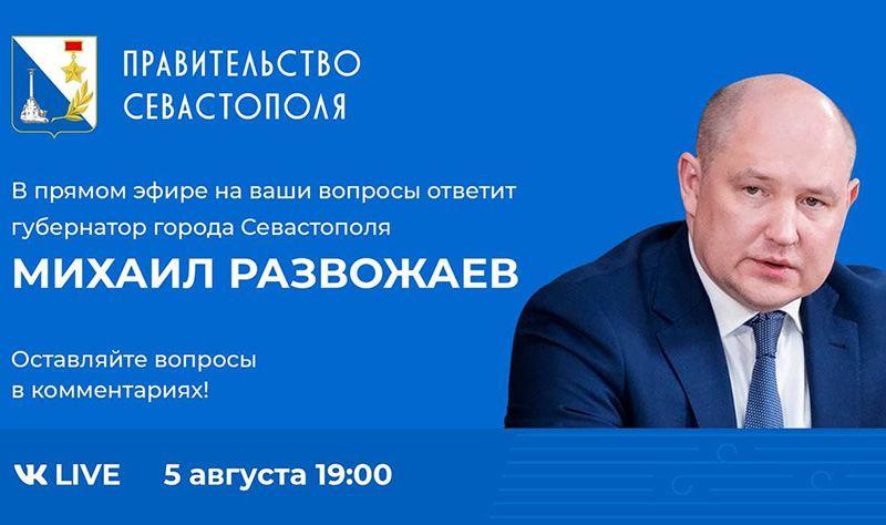 5 августа Михаил Развожаев пообщается с севастопольцами в соцсетях
