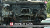 Кабина КАМАЗа загорелась во время движения на улице Севастопольской в Симферополе
