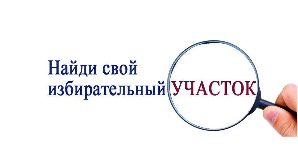Список избирательных участков на территории города Керчи для проведения выборов депутатов Государственной Думы Федерального Собрания Российской Федерации восьмого созыва 17-19 сентября 2021 года