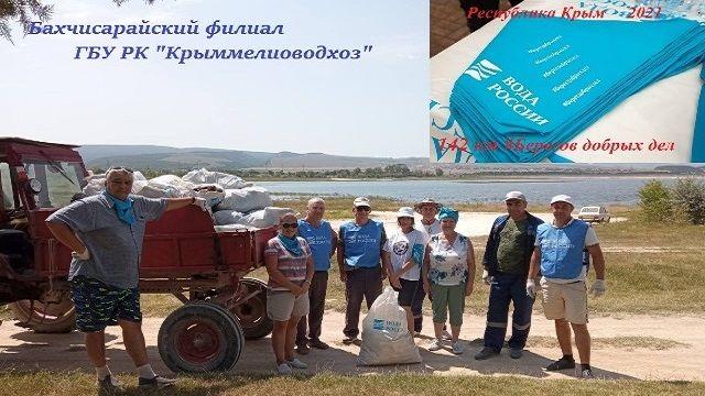 Госкомводхоз Крыма подвел итоги всероссийской экологической акции по очистке малых рек и водоемов «Вода России» в июле 2021 года