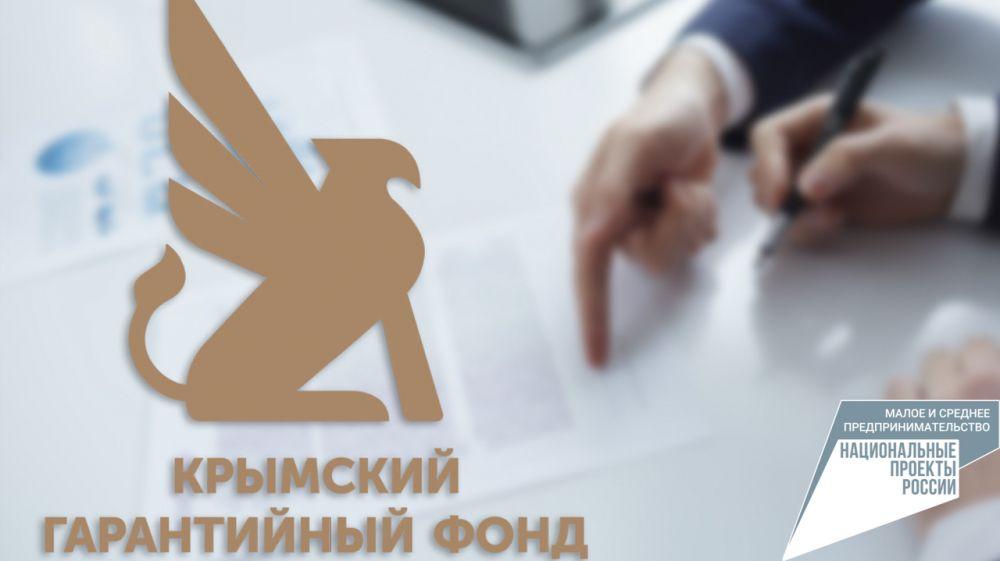 Дмитрий Шеряко: Предприниматели Республики Крым получили микрозаймы в Фонде микрофинансирования на 312 млн рублей благодаря поручительствам Крымского гарантийного фонда