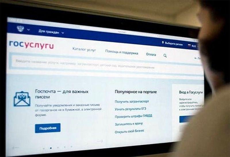 С 2022 года россияне смогут регистрировать права на недвижимость через «Госуслуги»