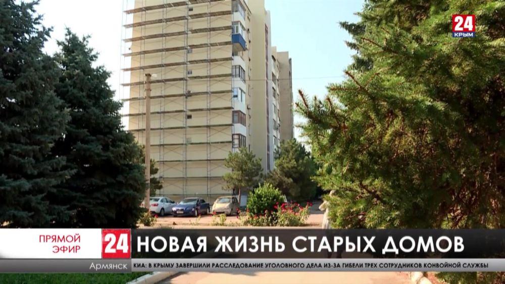 Новую жизнь - старым домам. На севере Крыма ремонтируют многоэтажки