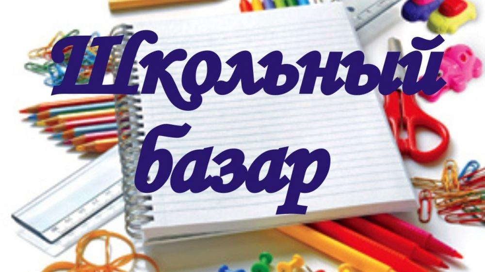 В городах и регионах Республики Крым начали работу школьные ярмарки
