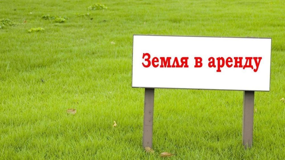 Извещение о предоставлении земельного участка для осуществления крестьянским (фермерским) хозяйством его деятельности на территории Белогорского района