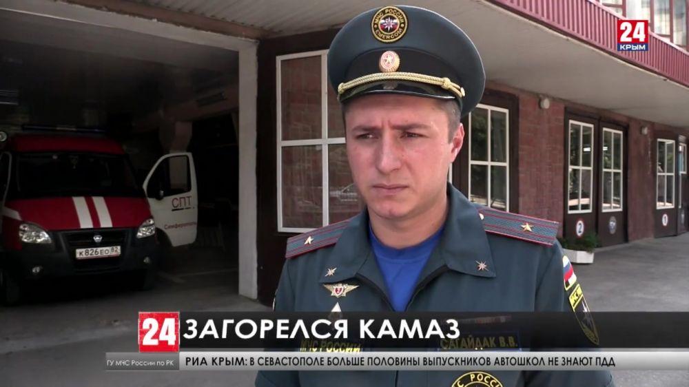 Начальник службы пожаротушения МЧС Крыма прокомментировал ситуацию с возгоранием КАМАЗа
