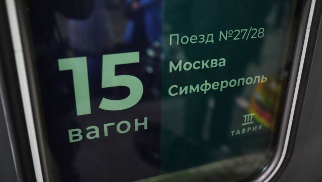 Билеты на поезда в Крым теперь можно купить со скидкой