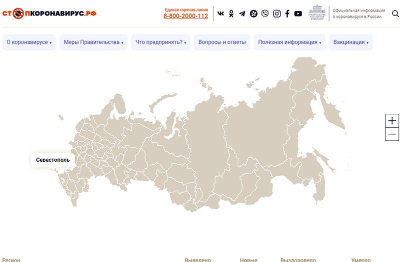 Действующие в регионах России ковидные ограничения появились на интерактивной карте