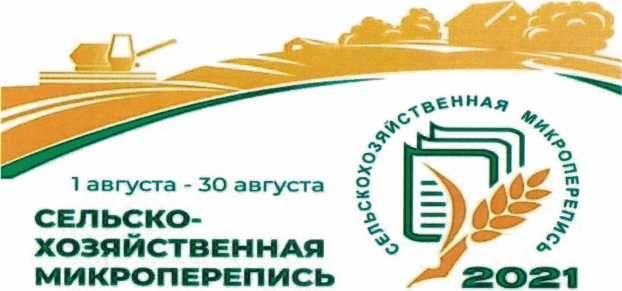 Сельскохозяйственная микроперепись 2021 года (СХМП-2021)