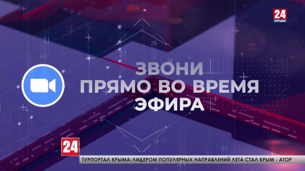 12 августа состоится прямая линия с Главой Крыма