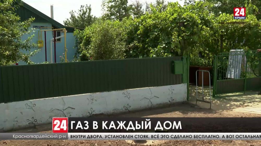 Газ в каждый дом! Сколько домов бесплатно подключат к газу в Крыму до 2022 года?