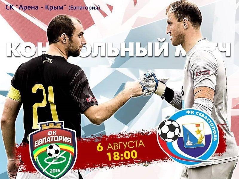 ФК «Севастополь» завершает подготовку к матчу за Суперкубок КФС и новому сезону