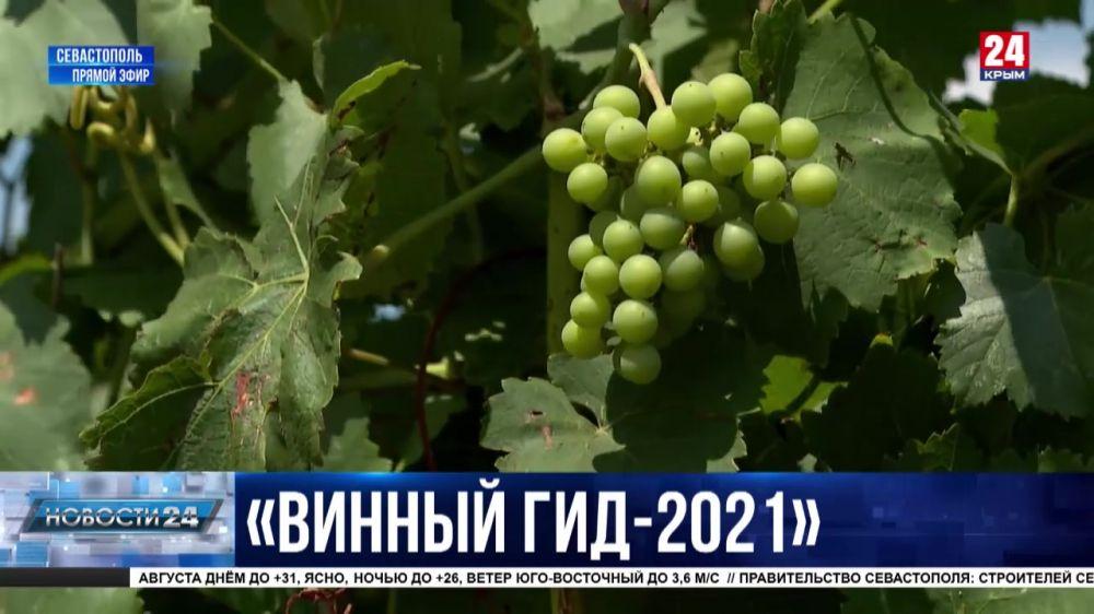 Эксперты Роскачества готовят «Винный гид России-2021»: какие шансы у севастопольских виноделен попасть в каталог?