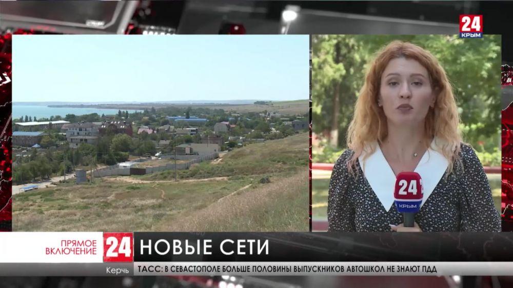 В поселок Героевское под Керчью проведут газ и воду