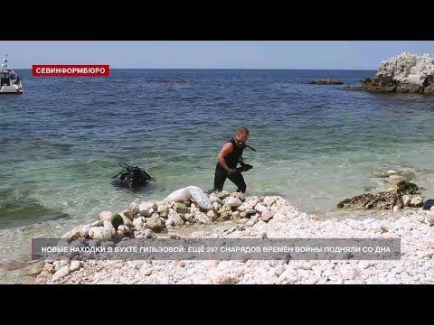 Эхо войны: севастопольские пиротехники подняли со дна ещё 247 боеприпасов