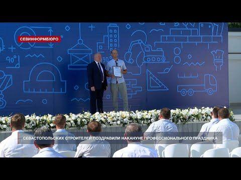Севастопольских строителей поздравили накануне профессионального праздника