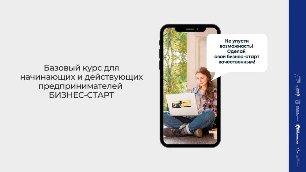 Вниманию предпринимателей Красноперекопского района! Фонд поддержки предпринимательства Крыма запускает серию образовательных мероприятий «Бизнес-старт»