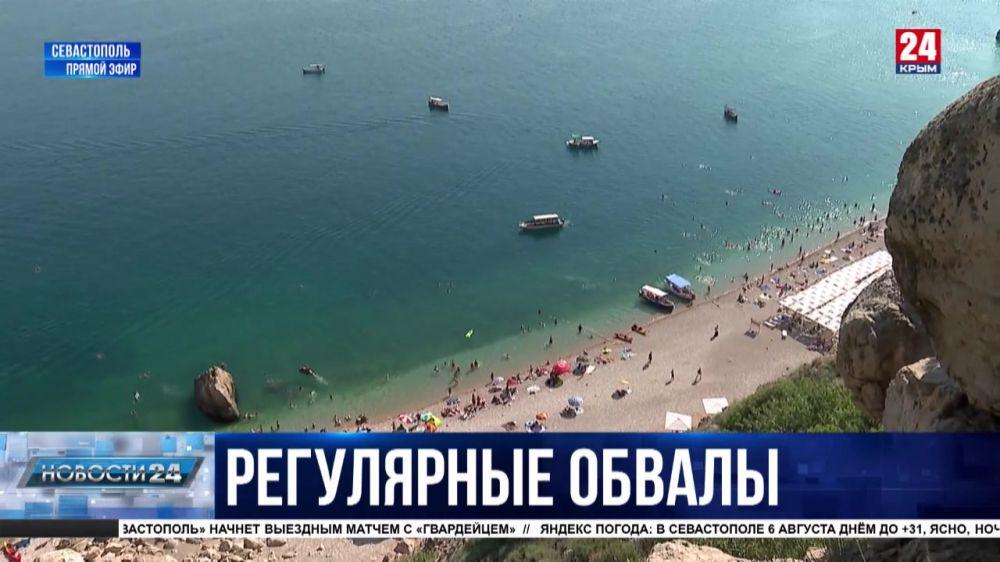 Регулярные обвалы на диких пляжах и вблизи жилой застройки: как регулируют ситуацию на опасных участках в Севастополе?