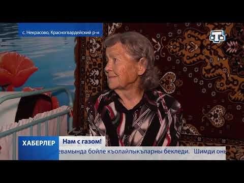 Село Некрасово теперь с газом