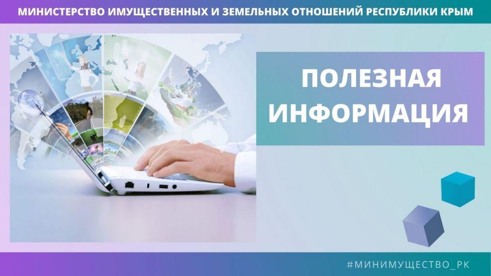 Минимущество Крыма напоминает: Схему расположения земельного участка на кадастровом плане территории необходимо подавать в электронном виде