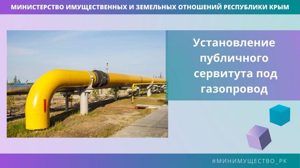 Минимуществом Крыма установлены публичные сервитуты под строительство сетей газоснабжения в Каменском массиве Симферополя, двух сёлах Судака и пяти сёлах Ленинского района