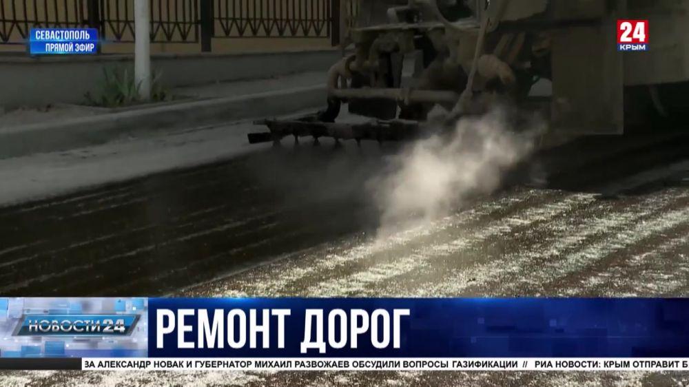 В Севастополе ремонтируют 54 километра дорог по национальному проекту