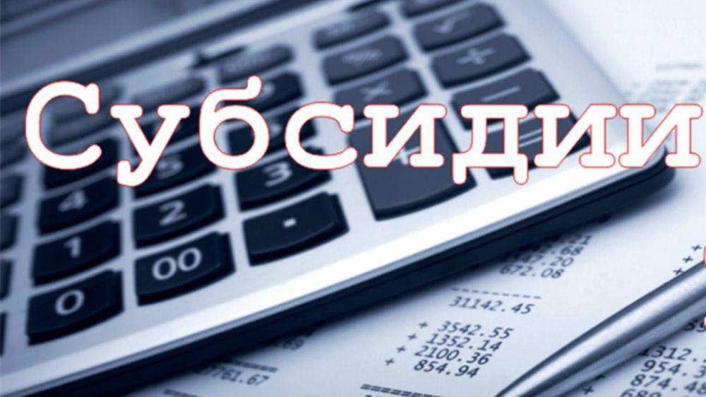 Минпром Крыма сообщает о начале отбора претендентов на получение субсидий из бюджета Республики Крым