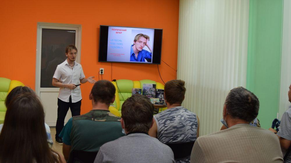 В Республиканской библиотеке для молодёжи прошел поэтический вечер с участием крымских авторов
