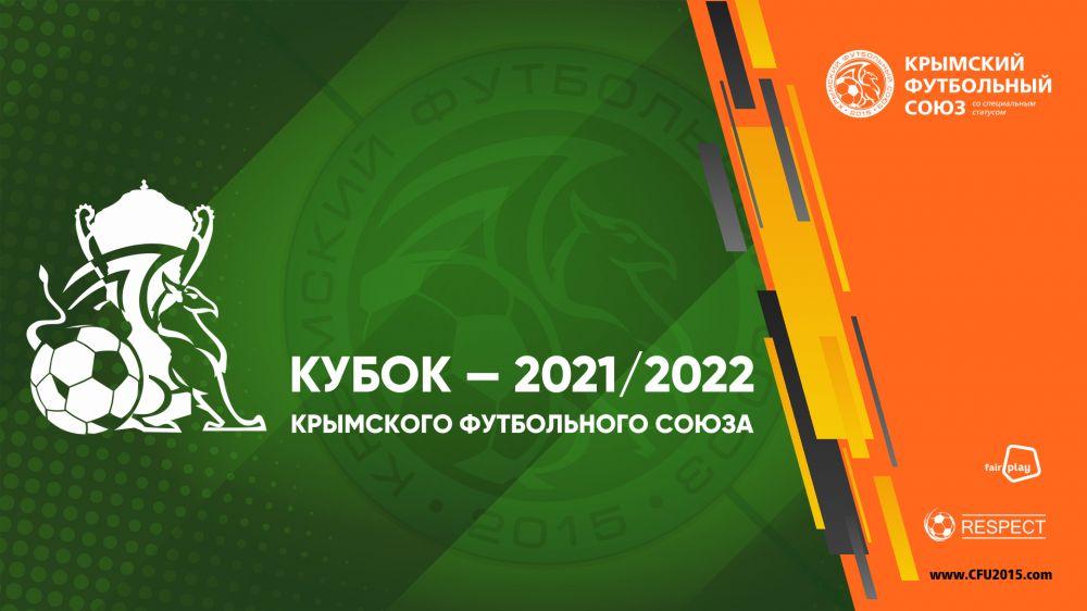 Розыгрыш Кубка КФС-2021/22 стартует 15 сентября