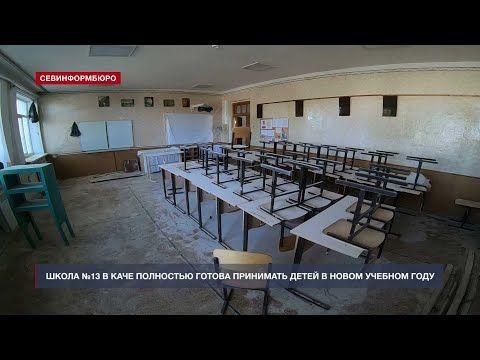Чиновники «нарисовали» 100% готовность школы №13 перед губернатором Севастополя