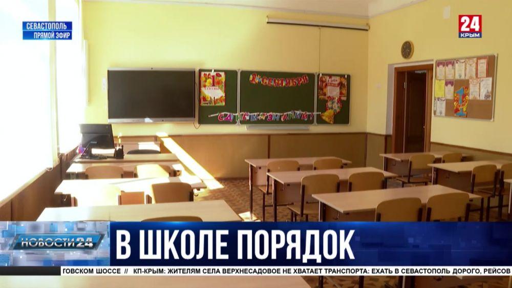 Школа №13 в Каче готова к учебному году