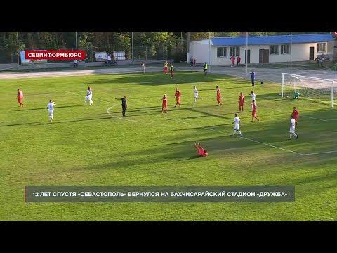 12 лет спустя ФК «Севастополь» победно вернулся на бахчисарайский стадион «Дружба»
