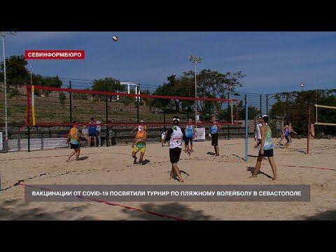 Вакцинации от коронавируса посвятили Турнир по пляжному волейболу в Севастополе