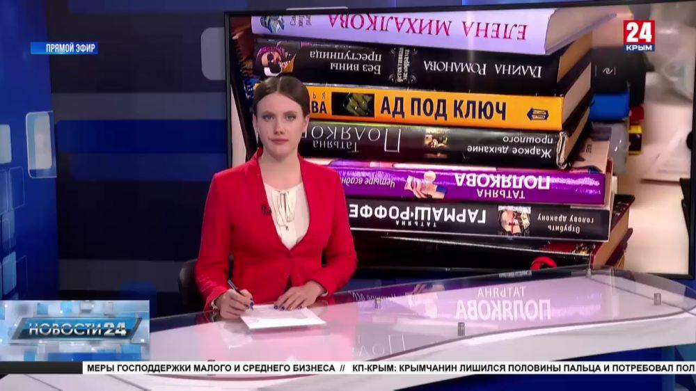 В Севастополе заработала ещё одна модельная библиотека