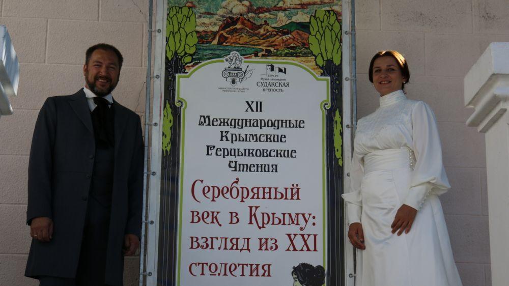 Состоялись Международные Герцыковские чтения «Серебряный век в Крыму: взгляд из XXI столетия»