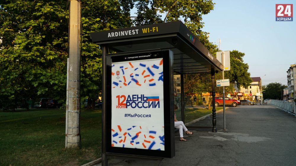 На улице Русской в Симферополе закрыли остановку