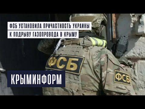 ФСБ подтвердила связь крымско-татарского меджлиса со спецслужбами Украины