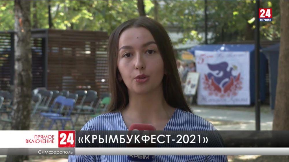 Стартовал 7-й литературный фестиваль «КрымБукФест– 2021»