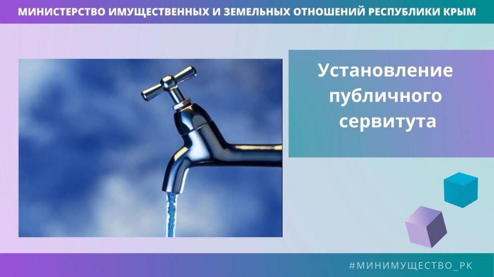 Минимущество Крыма установило публичный сервитут для строительства водовода в Евпатории