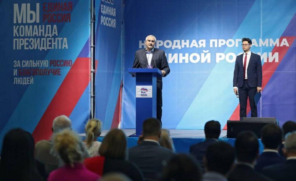 Сергей Аксёнов: «Единая Россия» – реальная сила, которая сегодня поддерживается большинством россиян и Президентом»