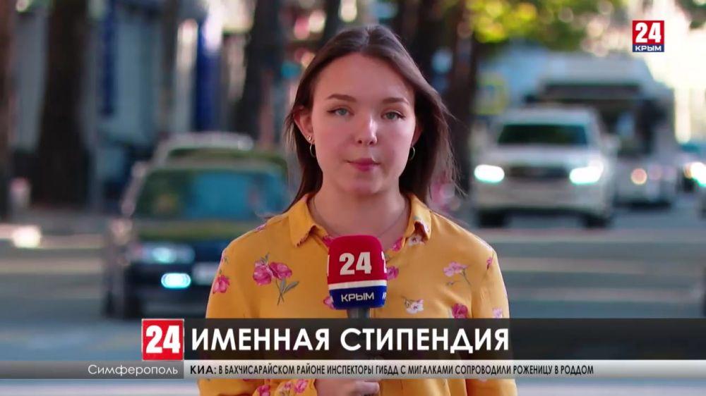 Студенты крымских училищ и вузов получили именную стипендию