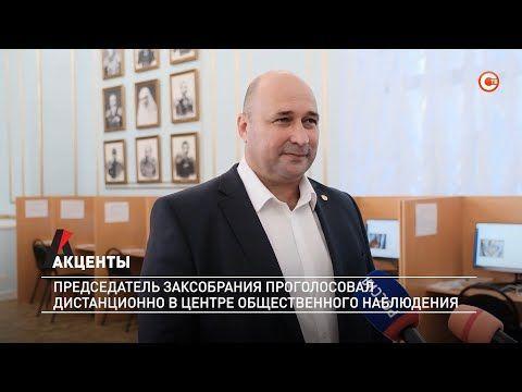 Акценты. Председатель заксобрания проголосовал дистанционно в центре общественного наблюдения