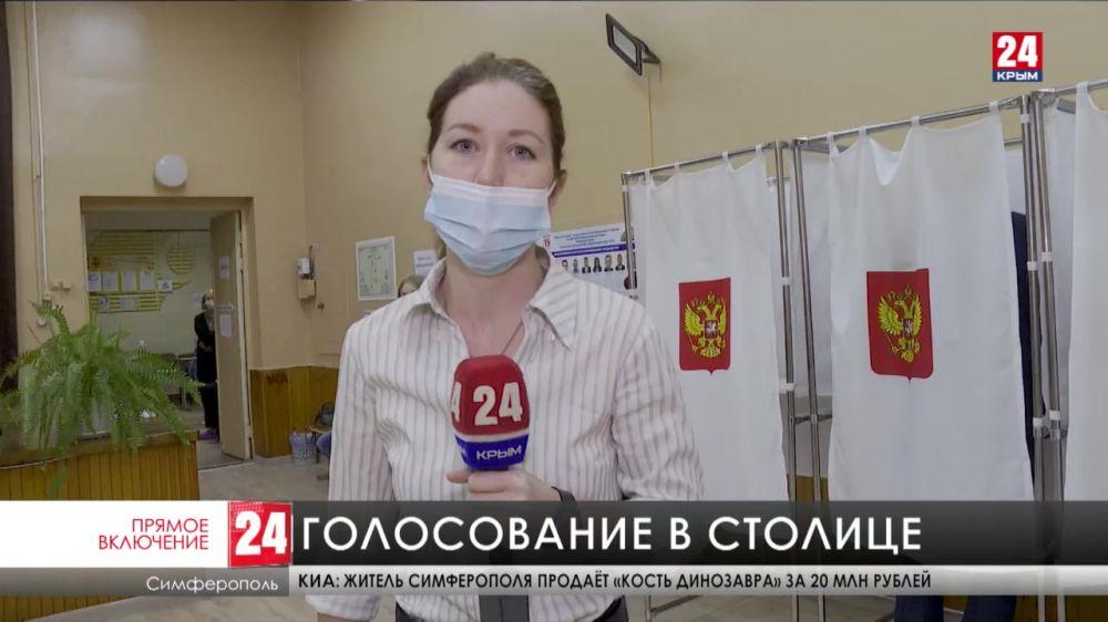 В Симферополе продолжается голосование