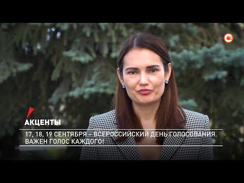 Акценты. Глава Севгоризбиркома Нина Фаустова приглашает на выборы