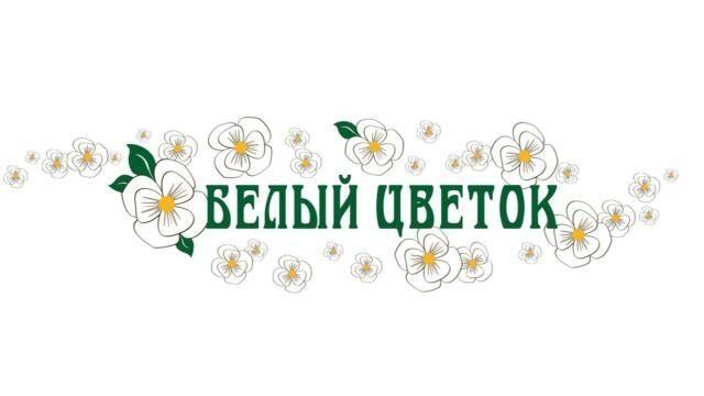 """В администрации ведется подготовка к ежегодной акции """"Белый цветок"""""""