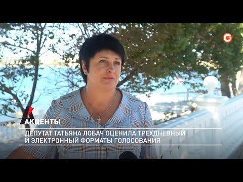 Акценты. Депутат Татьяна Лобач оценила трехдневный и электронный форматы голосования